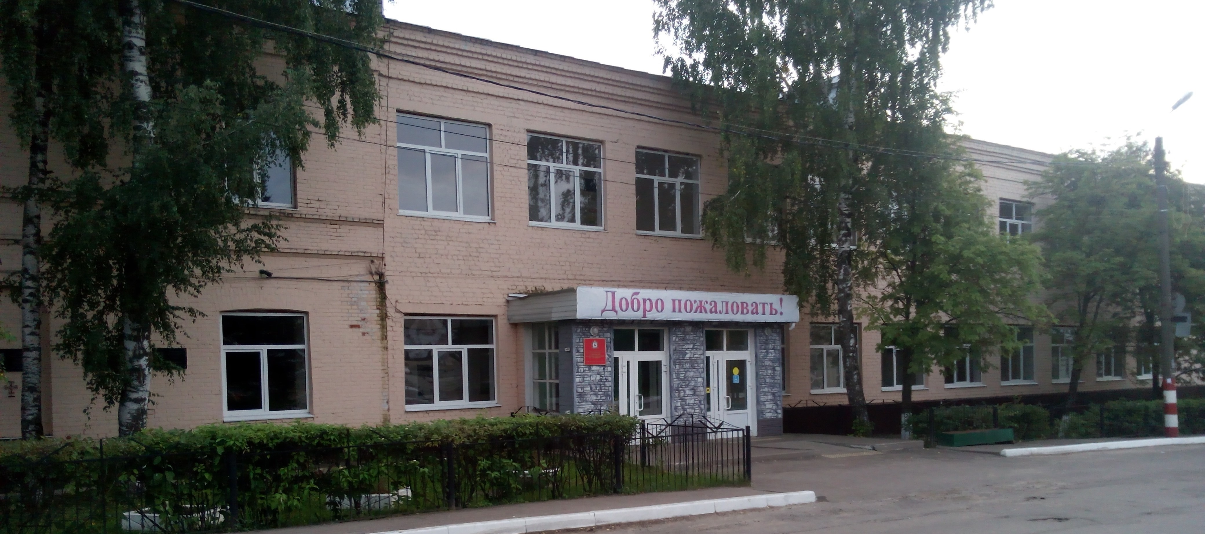 Lukoyanov pedagogical college